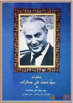 خاطرات سید محمد علی جمالزاده