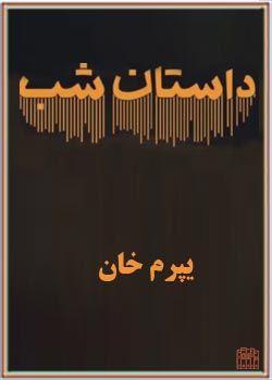 نمایشنامه صوتی یپرم خان