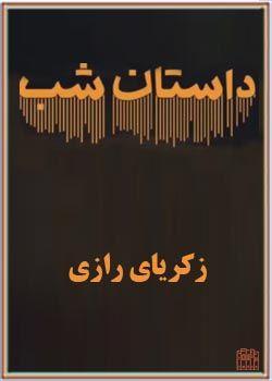 کتاب صوتی زکریای رازی