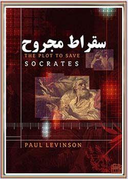 کتاب صوتی سقراط مجروح