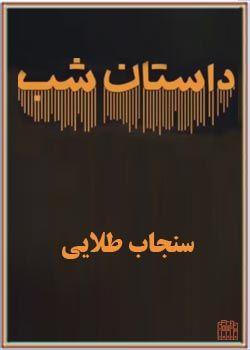 کتاب صوتی سنجاب طلایی
