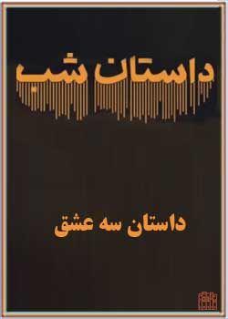 کتاب صوتی سه عشق