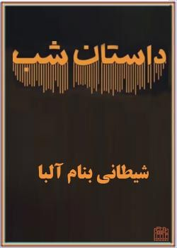 کتاب صوتی شیطانی بنام آلبا