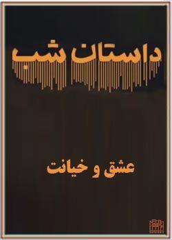 کتاب صوتی عشق و خیانت
