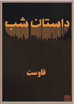 کتاب صوتی فاوست