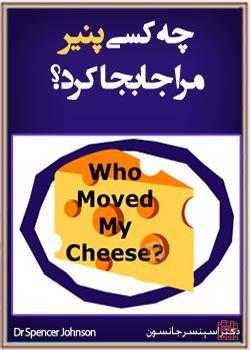 کتاب صوتی چه کسی پنیر مرا برداشته است