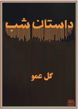 کتاب صوتی گل عمو