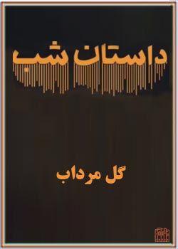 کتاب صوتی گل مرداب