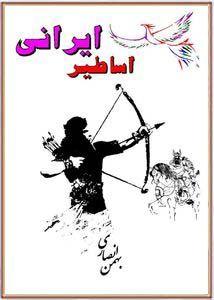 اساطیر ایرانی