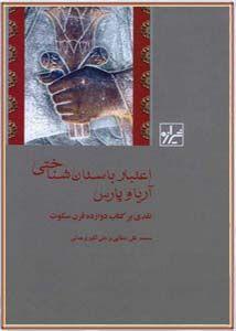 اعتبار باستان شناختی آریا و پارس