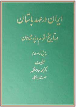 ایران در عهد باستان