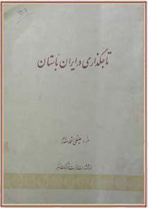 تاجگذاری در ایران باستان