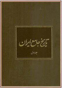 تاریخ جامع ایران (جلد اول)