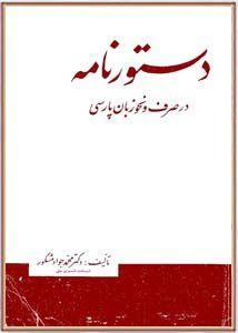 دستورنامه در صرف و نحو زبان پارسی