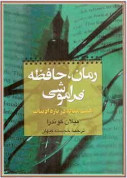 رمان ، حافظه ، فراموشی