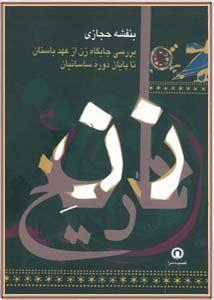 زنِ تاریخ: جایگاه زن در ایران باستان