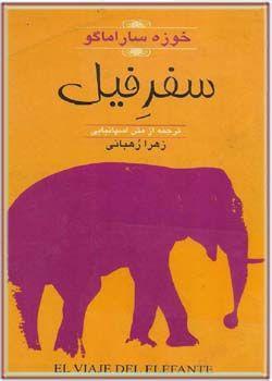 سفر فیل