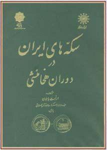 سکه های ایران در دوران هخامنشی