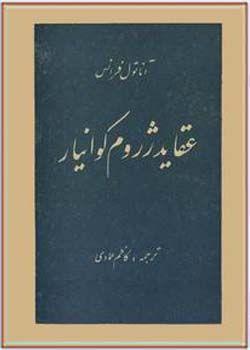 عقاید ژروم کوانیار
