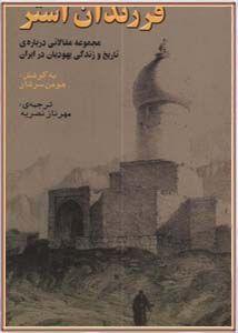 فرزندان استر: مجموعه مقالاتی دربارۀ تاریخ و زندگی یهودیان در ایران