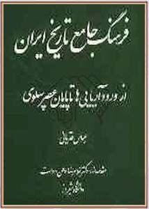 فرهنگ جامع تاریخ ایران