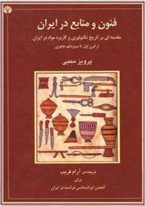 فنون و منابع در ایران