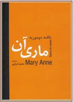ماری آن