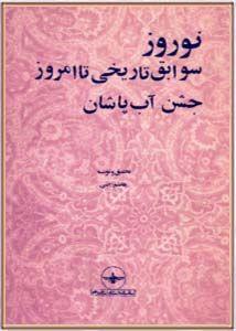 نوروز سوابق تاریخی تا امروز