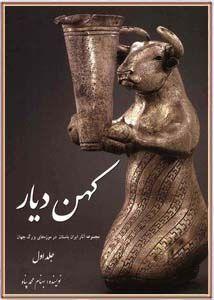 کهن دیار: مجموعه آثار ایران باستان در موزه های بزرگ جهان (جلد اول)