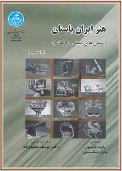 هنر ایران باستان