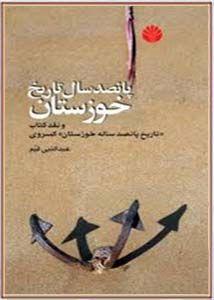 پانصد سال تاریخ خوزستان