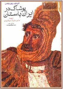 پوشاک در ایران باستان