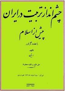 چشمانداز تربیت در ایران پیش از اسلام