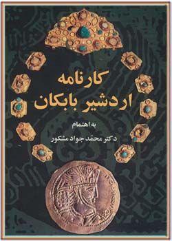 کارنامه اردشیر بابکان