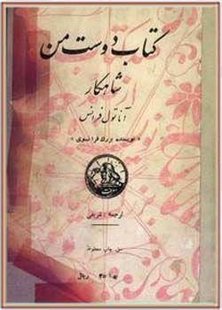 کتاب دوست من