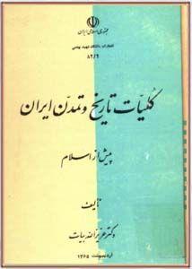 کلیات تاریخ و تمدن ایران پیش از اسلام
