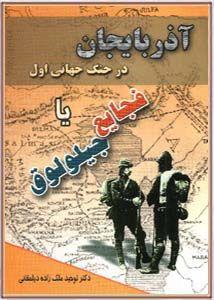 آذربایجان در جنگ جهانی اول یا فجایع جیلولوق