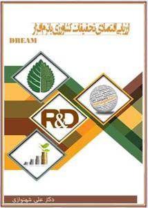 ارزیابی اقتصادی تحقیقات کشاورزی با نرم افزار DREAM