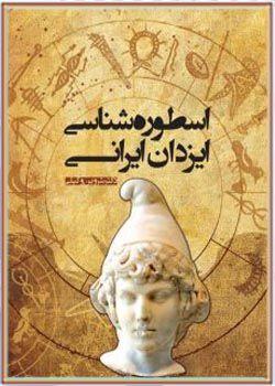 اسطوره شناسی ایزدان ایرانی