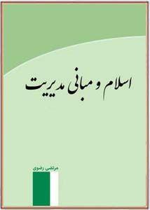 اسلام و مبانی مدیریت