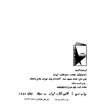 ایدئولوژی نهضت مشروطیت ایران - جلد اول