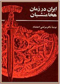 ایران در زمان هخامنشیان