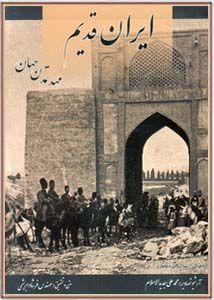 ایران قدیم، مهد تمدن جهان