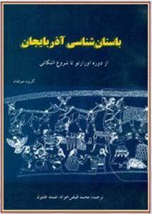 باستانشناسی آذربایجان از دوره اورارتو تا شروع اشکانی