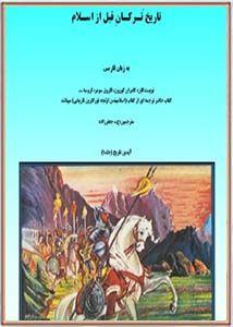 تاریخ ترکان قبل از اسلام