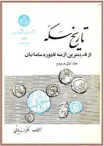 تاریخ سکه از قدیمی ترین ازمنه تا دوره ساسانیان