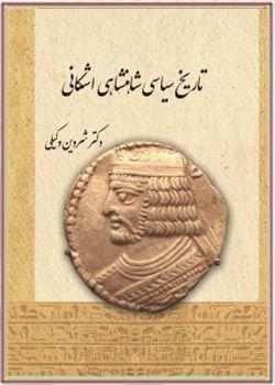تاریخ سیاسی شاهنشاهی اشکانی