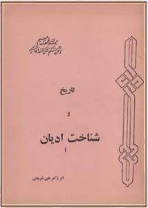 تاریخ و شناخت ادیان (جلد اول)