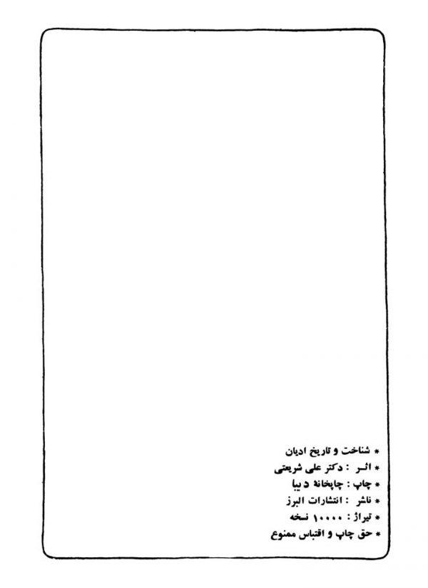 تاریخ و شناخت ادیان - جلد اول