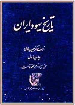 تاریخ یهود ایران